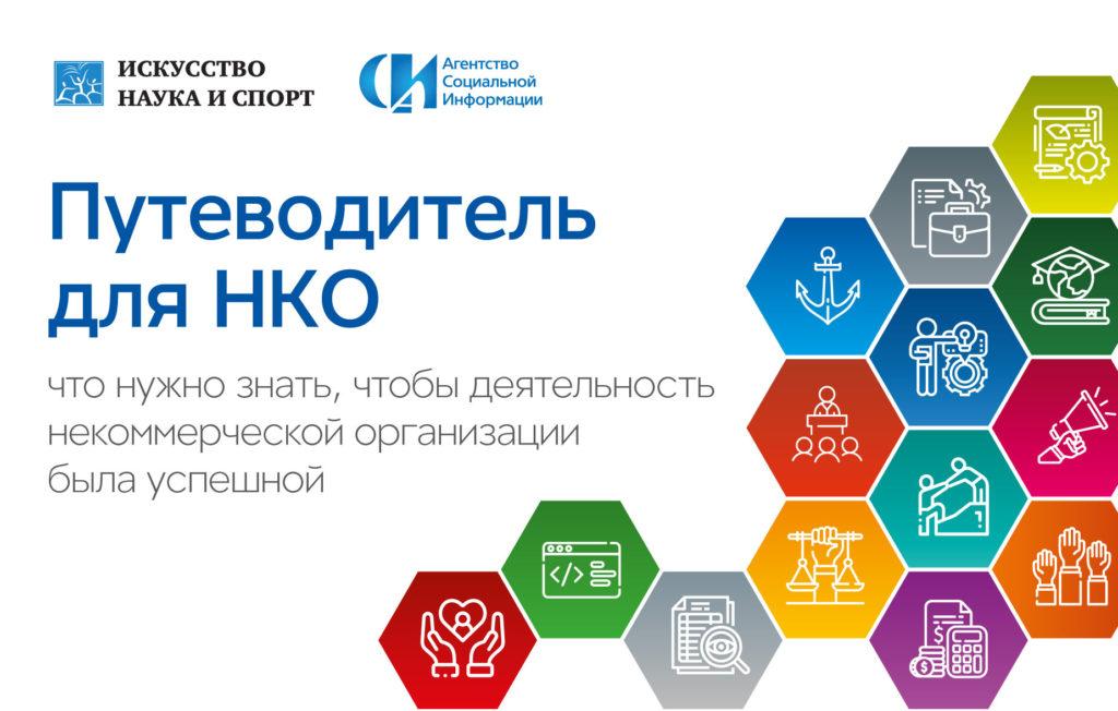 21 ноября в Старом Осколе впервые пройдет креатив-форум для НКО «Один день – сто идей»
