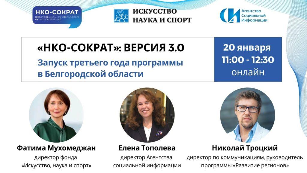 «НКО-СОКРАТ»: версия 3.0. Запуск третьего года программы в Белгородской области