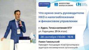 Очный семинар Павла Гамольского в Курске 28 сентября