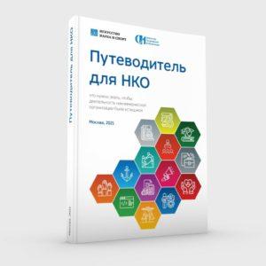 Опубликован сборник практических рекомендаций для НКО