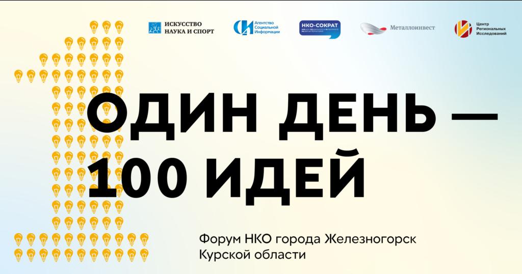 Первый форум НКО в Железногорске